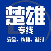 重庆→楚雄
