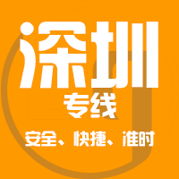 中山→深圳