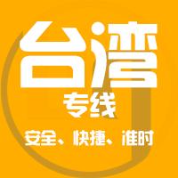 邯郸→台湾