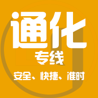 金华→通化