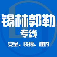 莆田→锡林郭勒
