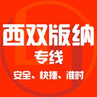 天津→西双版纳