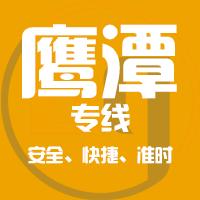 长春→鹰潭