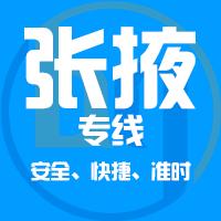 长春→张掖